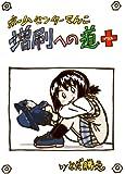 ホームセンターてんこ増刷への道+(同人誌フルカラー32p,2.5版)