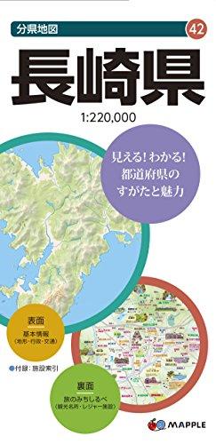 分県地図 長崎県 (地図 | マップル)
