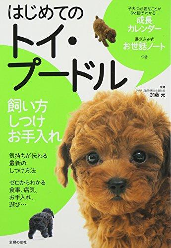 はじめてのトイ・プードル 飼い方 しつけ お手入れ―子犬に必要なことがひと目でわかる成長カレンダー 書き込み式お世話ノートつき