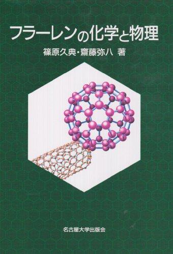フラーレンの化学と物理