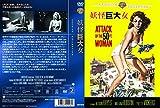 妖怪巨大女 [DVD] 画像