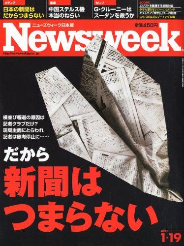 Newsweek (ニューズウィーク日本版) 2011年 1/19号 [雑誌]の詳細を見る