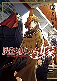 魔法使いの嫁 10 (コミックブレイド)
