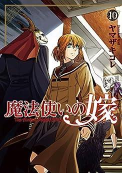 Mahou Tsukai no Yome (魔法使いの嫁) 01-10