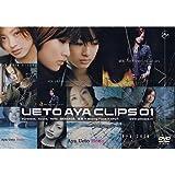 UETO AYA CLIPS 01 [DVD]