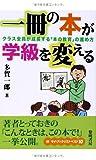 一冊の本が学級を変える―クラス全員が成長する「本の教育」の進め方
