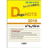 Drugs-NOTE2018 ドラッグノート