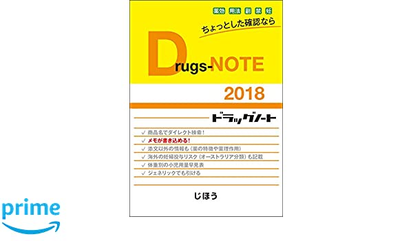 Drugs-NOTE2018 ドラッグノート ...