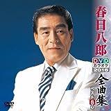 春日八郎DVDカラオケ全曲集ベスト81 2016[DVD]