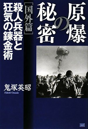 原爆の秘密 (国外編)殺人兵器と狂気の錬金術の詳細を見る