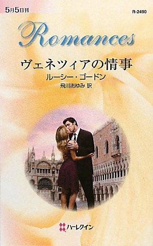 ヴェネツィアの情事 (ハーレクイン・ロマンス)の詳細を見る