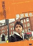 藤原竜也 演劇の遺伝子[DVD]