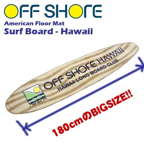RoomClip商品情報 - アメリカンフロアマット 『OFF SHORE SURF BOARD - HAWAII - オフショア・サーフボード・ハワイ』