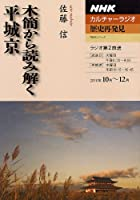 NHKカルチャーラジオ 歴史再発見 木簡から読み解く平城京 (NHKシリーズ)