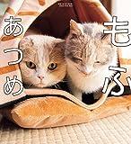 もふあつめ ~映画「ねこあつめの家」Official Photo Book~ (単行本)