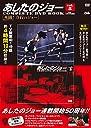 あしたのジョーCOMPLETE DVD BOOK vol.5 ( lt DVD gt )