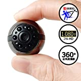 DAIVARNING 丸形スパイカメラ 超小型 1080P / 720P 100分撮影 防犯・監視ビデオカメラ SDカード対応 安心 証拠撮影 盗難対策 赤外線 / 暗視撮影機能搭載 360°全角度撮影 1200万画素 あらゆる場所に設置可能 動体検知録画 静止画撮影 気づかれにくい 持ち去られにくい 小型で持ちやすい 防犯カメラ・隠しカメラなど使い方いろいろ