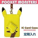 グルマンディーズ ポケットモンスター ダイカットICカードケース ピカチュウ poke-533a