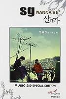 SG Wannabe 2集 - Music 2.0 スペシャル・エディション(韓国盤)