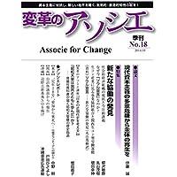 変革のアソシエ 季刊No18 -特集:新たな協同の発見
