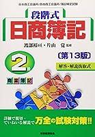 段階式日商簿記 2級商業簿記〔第13版〕