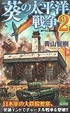 葵の太平洋戦争(2) (ジョイ・ノベルス)