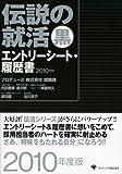 伝説の就活 黒 エントリーシート・履歴書 2010年度版
