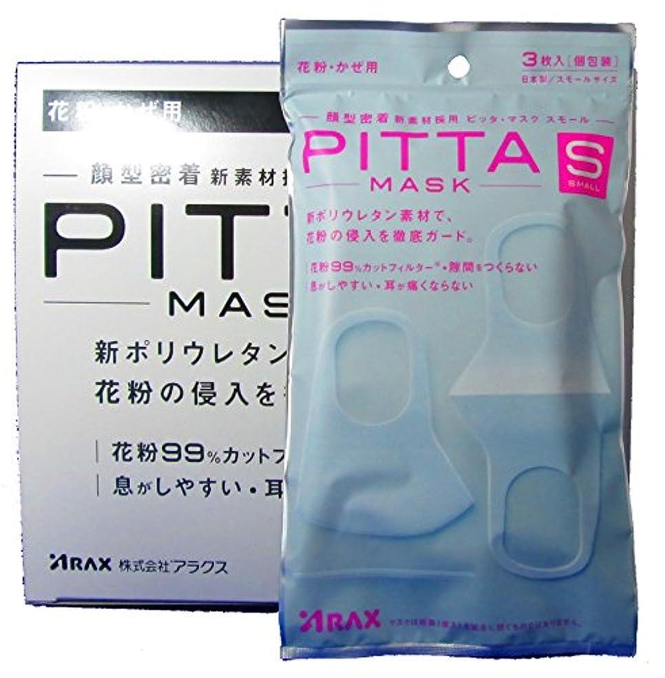 報告書浪費祝福ピッタマスク(PITTA MASK) SMALL 3枚入 10個セット