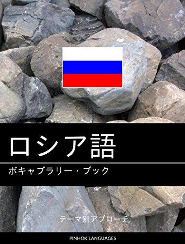 ロシア語のボキャブラリー・ブック: テーマ別アプローチ