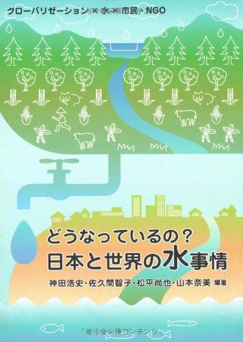 どうなっているの?日本と世界の水事情―グローバリゼーション×水×市民・NGO