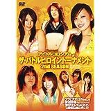 アイドルコロシアム ザ・バトルヒロイントーナメント2nd S [DVD]