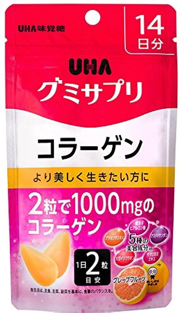 冒険ライター占めるUHAグミサプリ コラーゲン グレープフルーツ味 スタンドパウチ 28粒 14日分