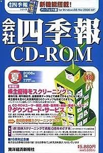 会社四季報CD-ROM 2006年 3集夏号