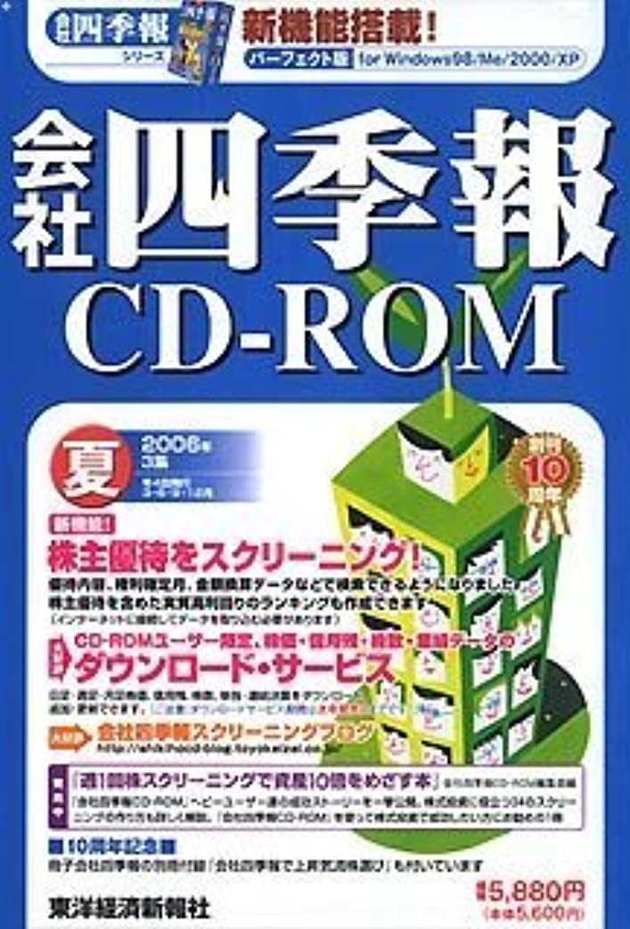怪物見える毎回会社四季報CD-ROM 2006年 3集夏号