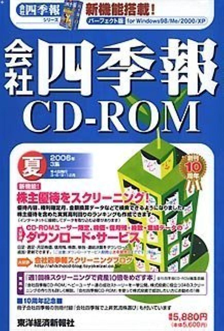 バイアスリレーピアニスト会社四季報CD-ROM 2006年 3集夏号
