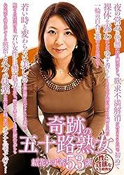 奇跡の五十路熟女 結花ゆず香 53歳 [DVD]