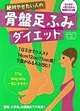 絶対やせたい人の骨盤足ふみダイエット DVD付録つき (マキノ出版ムック)
