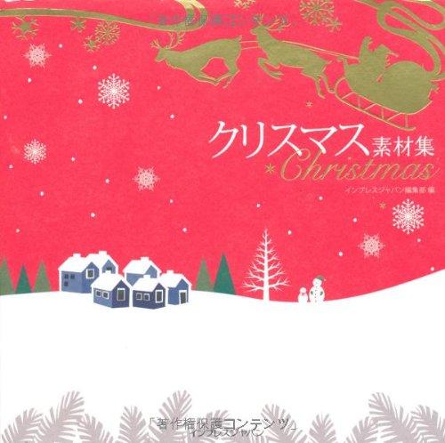 クリスマス素材集の詳細を見る
