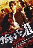 ガチバンII 最凶決戦[DVD]