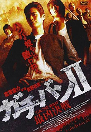 ガチバンII 最凶決戦 [DVD]