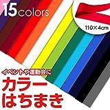 カラーはちまき 131065-02