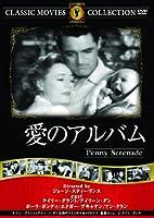 愛のアルバム [DVD]