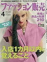 ファッション販売2019年04月号 (入店1カ月以内に覚えること)