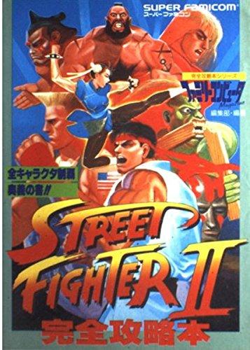 ストリートファイターII完全攻略本 (完全攻略本シリーズ)