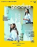 my goodies 2017 SUMMER(祥伝社ムック)