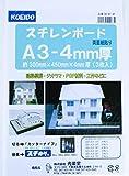 スチレンボードA3パック 4ミリ厚 3枚入り 両面紙貼り A3サイズ