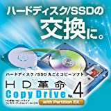 HD革命/CopyDrive Ver.4 with Partition EX ダウンロード版 [ダウンロード]
