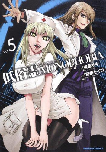 低俗霊MONOPHOBIA (5) (角川コミックス・エース 273-5)の詳細を見る