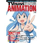 TVnaviアニメーション2011秋 (NIKKO MOOK)