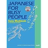 コミュニケーションのための日本語 【改訂第3版】 かなワークブック - Japanese for Busy People [Revised 3rd Edition] Kana Workbook